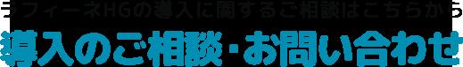 世界初の生分解性ポリマー布オムツ「ラフィーネHG」導入のご相談・お問い合わせ
