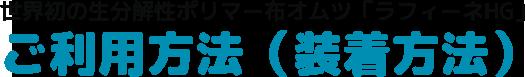 世界初の生分解性ポリマー布オムツ「ラフィーネHG」ご利用方法(装着方法)